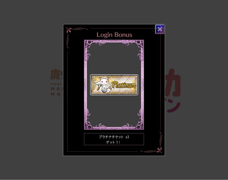 2015/05/23 まどか☆マギカオンライン ログインボーナスプラチナチケット