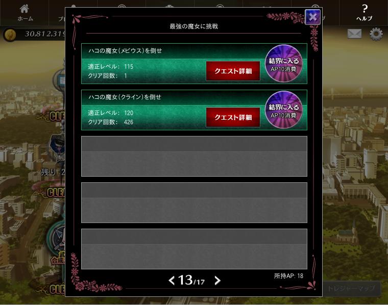 2015/05/31 魔法少女まどか☆マギカオンライン イベントクエストクラインクリア回数