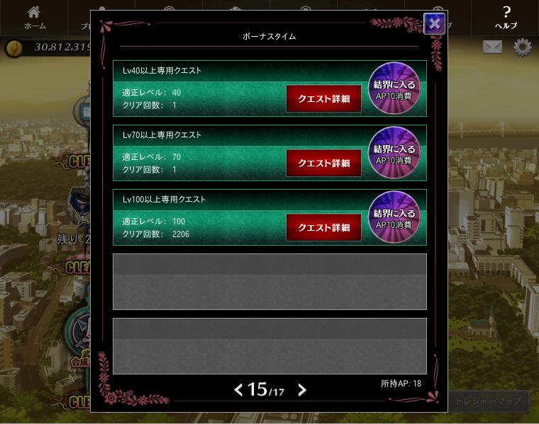 2015/05/31 魔法少女まどか☆マギカオンライン LV100以上専用クエストクリア回数
