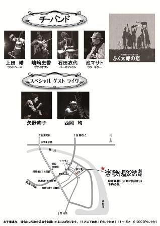 ふく太郎の恋2015