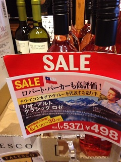 ロゼ534円