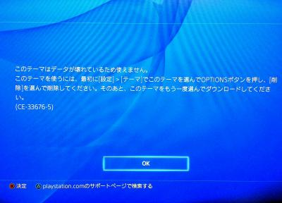 ps4_broken_theme_2_convert_20150225211141.jpg