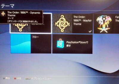 ps4_broken_theme_6_convert_20150225211757.jpg