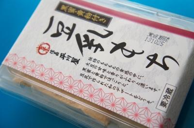 【佐嘉平川屋】豆乳もち