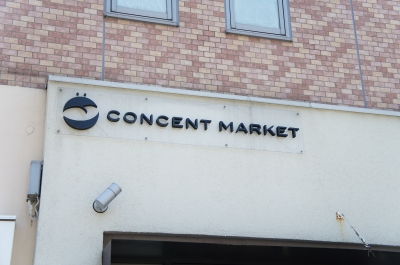 【CONCENT MARKET】プチパン