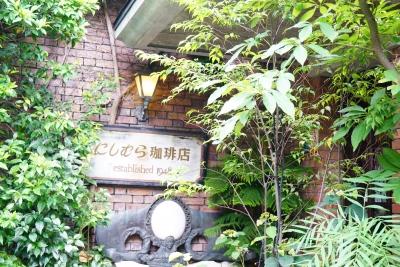 【おとな旅神戸】コーヒーライターとめぐる[にしむら珈琲店]