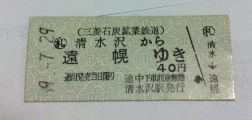 mitsubisi_ticket_4.jpg