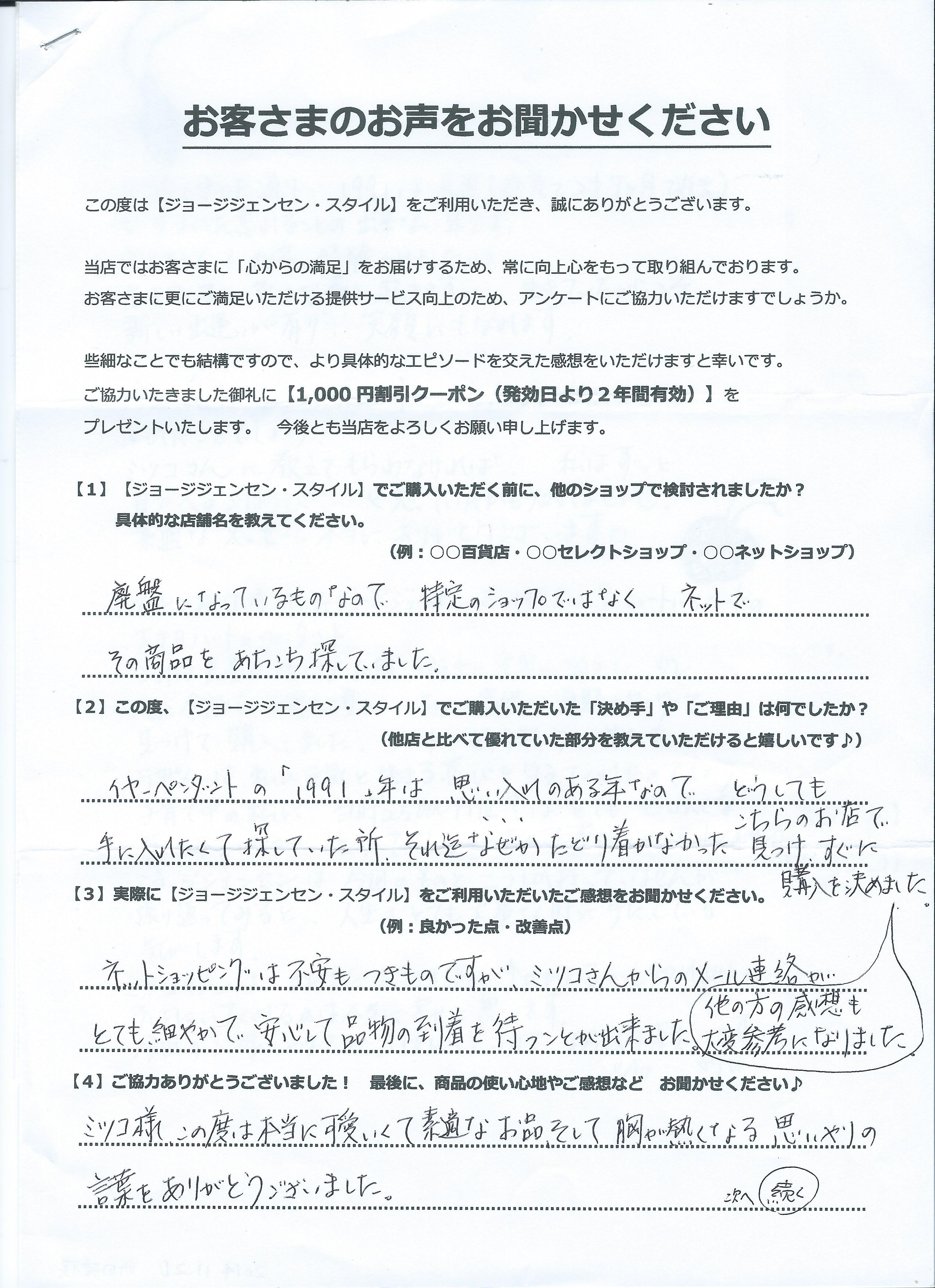 Feedback(20141121)MM様