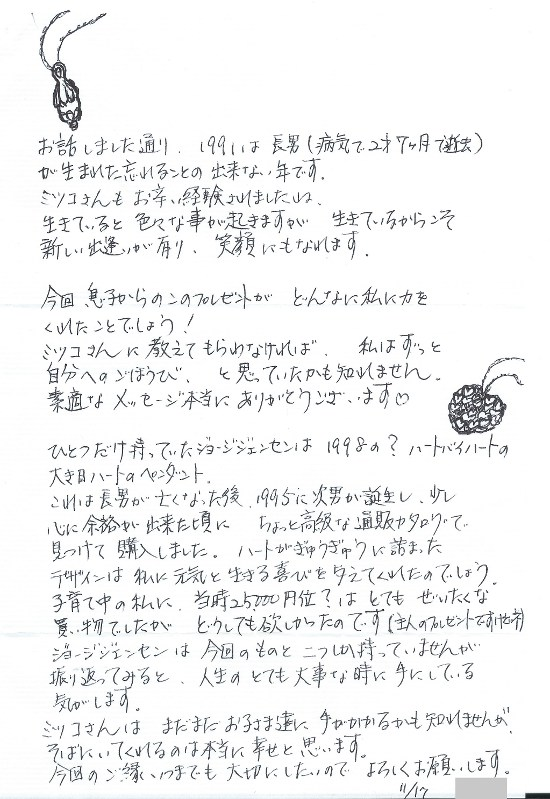 letter(20141121)MM様-550