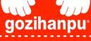 gozihanpu001.jpg