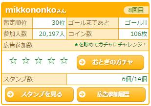 キャプチャ 2 27 fm miko2