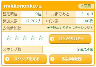 キャプチャ 5 28 miko2