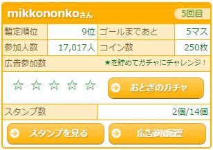 キャプチャ 5 27 miko2