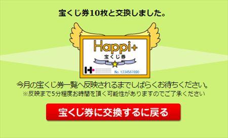 キャプチャ 6 15 hap1-a