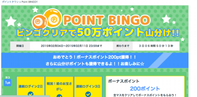 pointbing002_convert_20150208171905.png