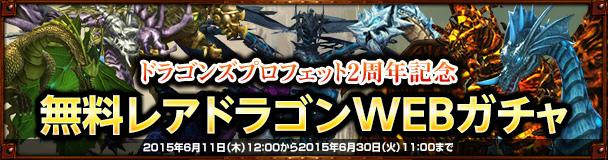 基本プレイ無料の超大作ファンタジーオンラインゲーム『ドラゴンズプロフェット』 商品券5万円が当たる&プレミアムドラゴンが手に入る2周年記念キャンペーン開催