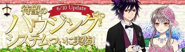 基本プレイ無料のアニメチックファンタジーMMORPG『幻想神域 –Cross to Fate-』 世界に1つだけのマイホームが創れる「ハウジングシステム」実装