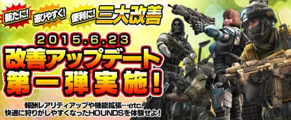 基本プレイ無料のRPG+TPSが融合した新ジャンルRPSオンラインゲーム『HOUNDS(ハウンズ)』 新ミッション「バチルスの要塞」やUI非表示機能を追加するアップデートを実施