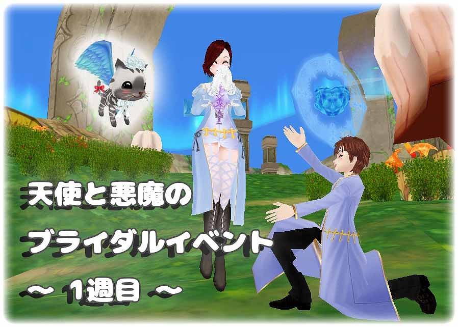 基本プレイ無料のブラウザ3Dコミュニティゲーム『MILU(ミル)』 永遠の愛を誓い合う「天使と悪魔のブライダルイベント~1週目~」を開始