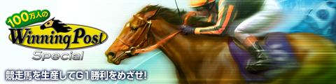 基本プレイ無料のブラウザ育成シミュレーションゲーム 『100万人のWinning Post Special』