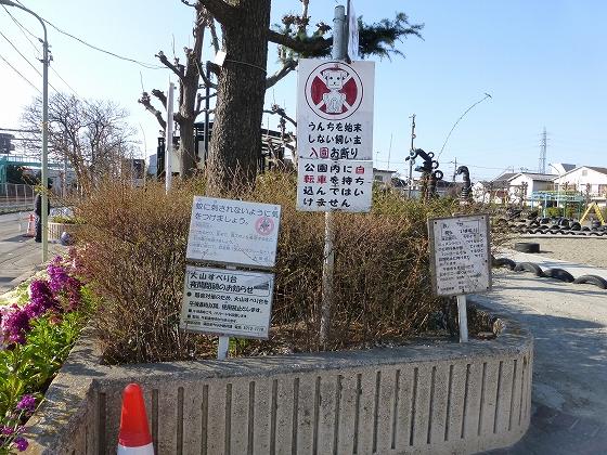 蒲田タイヤ公園_0002