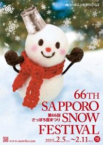 第66回札幌雪祭り
