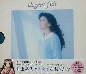 優美なおさかな elegant fish