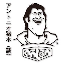 アントニオ猪木(談)