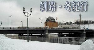 釧路冬紀行