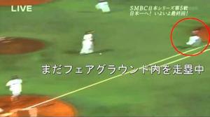 N岡さんの走塁