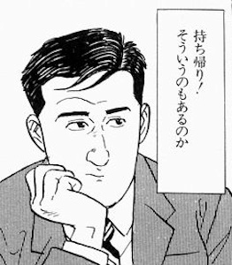 感心する五郎さん