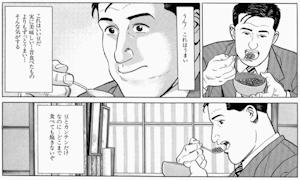 豆かんを食べる五郎さん