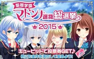 総選挙2015