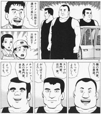 オリジナルラーメン三銃士