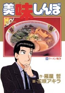 美味しんぼ第38集