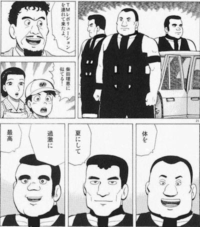 TMレボリューション編