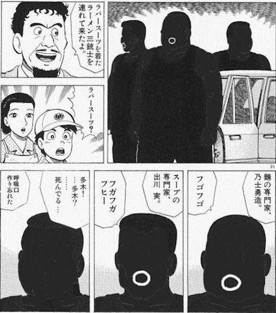 ラバースーツ編