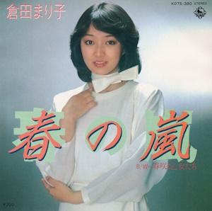 倉田まり子の春の嵐