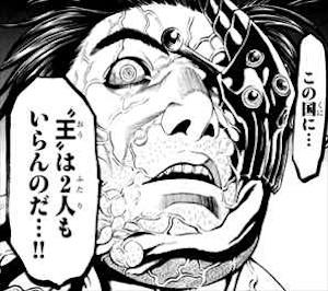 王になった武重先生