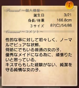 千鶴さん性格