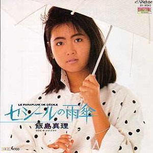 セシールの雨傘