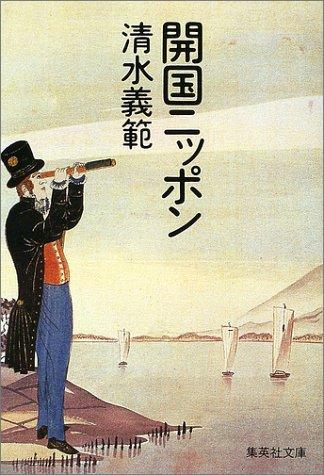 開国ニッポン