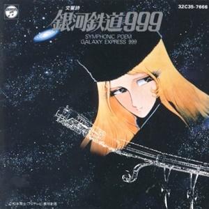交響詩 銀河鉄道999