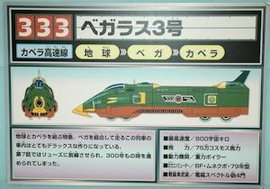 銀河鉄道333