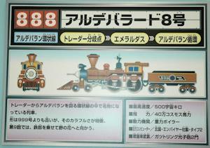 銀河鉄道888