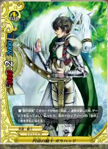 円卓の騎士ガラハッド