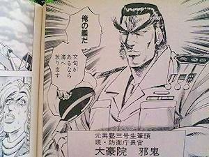 防衛庁長官になった邪鬼
