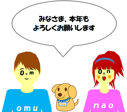 150103omu1.png