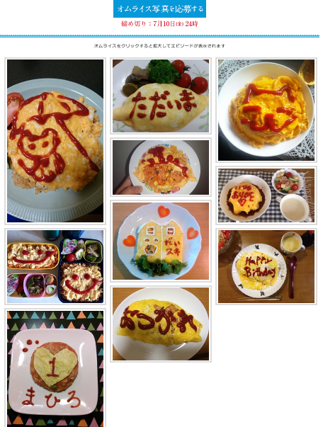 150618omurice5.png