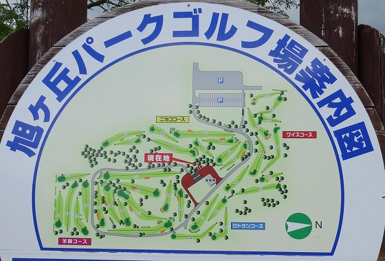 s-倶知安 旭ヶ丘公園PG (1)